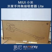 (免運)MIUI 小米 米家手持無線吸塵器 Lite/吸塵器/除塵滿/強勁吸力/續航力強/多種刷頭【馬尼】