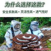 馬蜂防蜂衣抓螞蜂全套加厚防護服透氣捉胡蜂黃蜂的專用防峰服JD CY潮流站