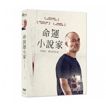 命運小說家 DVD THE MOTIVE 免運 (購潮8)
