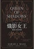 玻璃王座(04)熾影女王