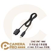 ◎相機專家◎ 預購 SONY VMC-MM1 多用途端子連接線 Multi連接線 適 FA-WRR1 長80cm 公司貨