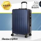 《熊熊先生》美國探險家 蜂巢霧面 行李箱折扣 25吋 極光系列 雙排靜音輪 A52 歐美國家專用海關鎖