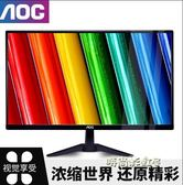 全新電腦17寸19寸22寸24寸液晶屏高清hdmi顯示器2k監控顯示屏辦公igo「時尚彩虹屋」