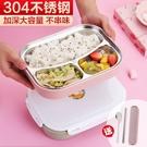 304不鏽鋼保溫飯盒便當盒韓版成人分隔餐盒學生食堂簡約餐盤帶蓋