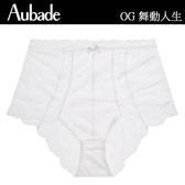 Aubade舞動人生S-L蕾絲高腰褲(牙白)OG