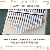 手指琴17音卡林巴琴拇指琴KALIMBA板式卡琳巴成人初學樂器琴【原本良品】
