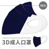 3D成人口罩 50入【櫻桃飾品】【29970】