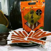 [新包裝] 花町屋 蜜汁豬肉條 (300g) 單支獨立式包裝 六種口味◎花町愛漂亮◎HD