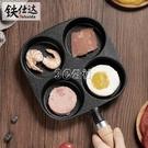 煎雞蛋鍋 鑄鐵四孔煎蛋鍋加厚雞蛋漢堡模具早餐鍋無涂層蛋餃鍋迷你不粘鍋