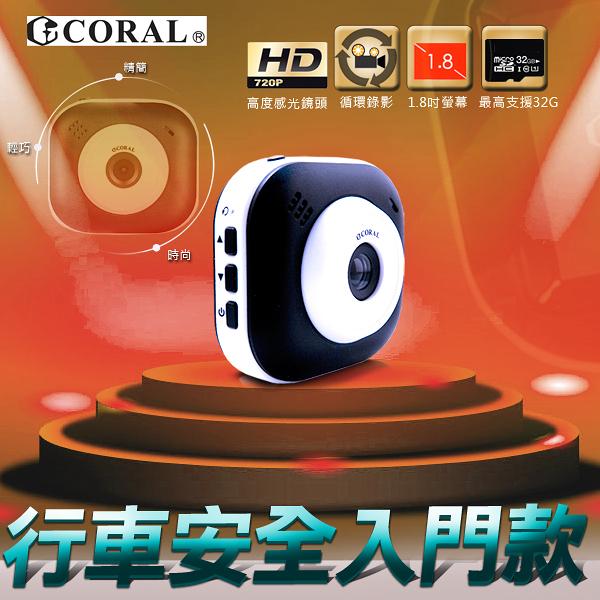Buy917 CORAL DVR-218熊貓眼小巧型行車記錄器(送16G記憶卡)