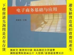 全新書博民逛書店電子商務基礎與應用、Y177665 樊重俊 立信會計出版社 IS