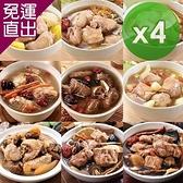 艾其肯 養生燉湯獨享包(11道燉湯任選) 450g/包x4包組【免運直出】