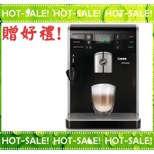 《現貨立即購+贈好禮》Philips Saeco Moltio HD8768 / HD-8768 飛利浦 全自動咖啡機 (新款上市)