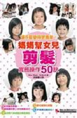 (二手書)媽媽幫女兒剪髮:實務操作50