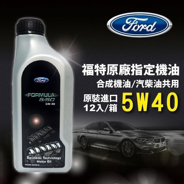 【南紡購物中心】福特 Ford Formula S/SD 5W40 合成機油 原廠機油(整箱12入)