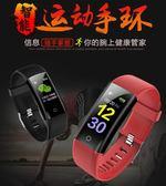 智慧手環男女血壓心率睡眠彩屏運動手環手表記計步器多功能通用 好康下殺