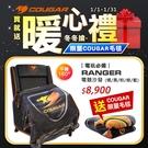 [ PC PARTY ] 送毛毯 美洲獅 COUGAR RANGER 電競沙發