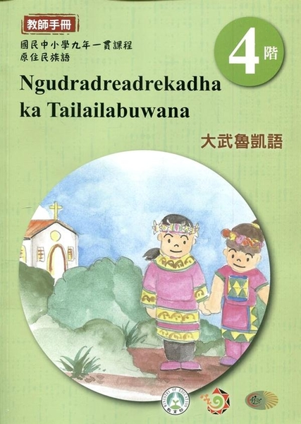 大武魯凱語教師手冊第4階1版2刷
