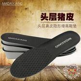 一件85折免運--鞋墊隱形內增高鞋墊男女式舒適皮質防臭皮質透氣皮鞋休閒鞋全墊