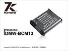 KAMERA 佳美能 P牌 DMW-BCM13 DMWBCM13 鋰電池 DMC-ZS30 / TS5 / FT5 / TZ40 / TZ55 / TZ60 薪創
