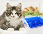 貓咪墻角蹭癢器按摩刷撓癢癢貓咪蹭毛器墻角貓抓逗貓玩具用品【新店開張85折促銷】