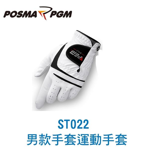 POSMA PGM 高爾夫手套 男款 右手適用 耐磨 防滑 抓地力佳 ST022R