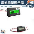 [儀特汽修]BA1284電瓶監視器 電動車電瓶蓄電池電量表顯示器直流數顯鋰電池汽車車載電壓表雙顯