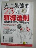 【書寶二手書T1/財經企管_BZG】史上最強的23個領導法則:圖解威爾許?4E領導魅力_岡本憲宏