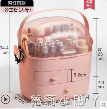 化妝品收納盒防塵帶蓋便攜旅行桌面網紅大容量梳妝臺護膚品置物架 NMS蘿莉新品