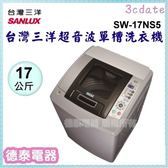 可議價~SANLUX【SW-17NS5】台灣三洋 17公斤超音波單槽洗衣機【德泰電器】
