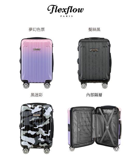 Flexflow 夢幻色票 19吋 智能測重 可擴充拉鍊 防爆拉鍊旅行箱 里爾系列 19吋行李箱 【官方直營】