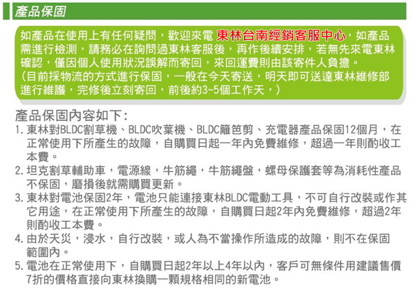 【東林電子台南經銷商】主機-BLDC專業型籬笆剪CK-300-台灣製造