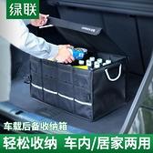 汽車收納箱後備箱牛津布車載儲物箱摺疊車用尾大號置物整理箱NMS【創意新品】