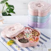 婚慶家用干果盤客廳水果盤塑料瓜子盤創意分格帶蓋干果零食盒糖盒  依夏嚴選