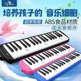 鍵盤樂器-天鵝口風琴37鍵口吹琴專業演奏兒童成人初學者學生教學用 滿598元立享89折