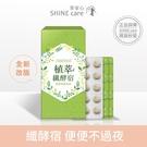 【享安心】植萃纖酵宿 60顆/盒 婕樂纖...