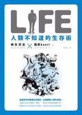(二手書)LIFE人類不知道的生存術