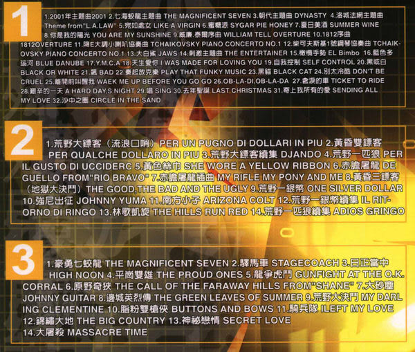 特殊效果音樂二 CD 3片裝 (音樂影片購)