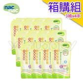 【雙11下殺↘限定】nac nac 酵素洗衣精補充包箱購特惠組(補充包1000mlx12)
