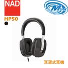 《麥士音響》 【黑色有現貨】NAD 耳罩式耳機 HP50  3色