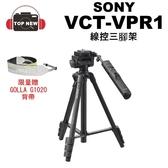 [贈相機背帶] SONY VCT-VPR1 線控腳架 【台南-上新】 Multi 接頭 線控 三腳架 腳架 VPR1 公司貨