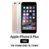 Apple iPhone 6 Plus 16G 5.5吋 智慧型手機 福利品 翻新機