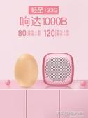 小蜜蜂擴音器 專用 寶送話器講話用的帶藍牙無線話筒  小型曠音器 時尚教主