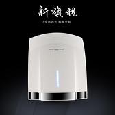 全自動感應酒店家用衛生間冷熱吹手干手烘手機干手烘手器