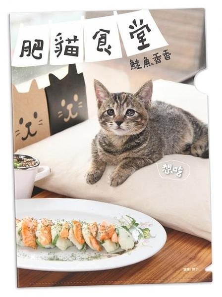 L夾《胖丁❤鮭魚香香款》2017年曆系列【臺北市流浪貓保護協會】