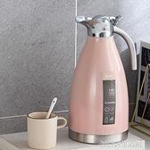 不銹鋼保溫壺家用開水瓶大容量宿舍便攜熱水壺真空保溫2升暖水瓶 【優樂美】