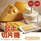 【不鏽鋼/省力設計】食材切片器 切割器 ...
