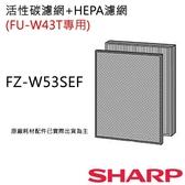 【夏普SHARP】 活性碳+HEPA濾網 (FU-W43T專用) FZ-W53SEF
