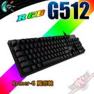 [ PC PART ] 羅技 Logitech G512 RGB 機械遊戲鍵盤