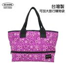 YESON 永生 台灣製造 可加大旅行袋 大容量旅袋 可加大購物袋 行李袋 休閒袋 旅袋 353 (紫色)